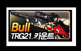 Bull TRG21 카운트