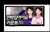 민박집 아이유 카운트