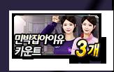 민박집 아이유 카운트 3개