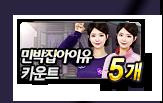 민박집 아이유 카운트 5개