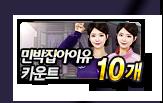 민박집 아이유 카운트 10개