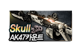Skull AK47 카운트