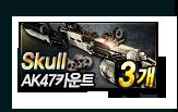 Skull AK47 카운트 3개
