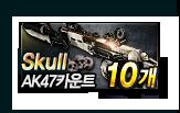 Skull AK47 카운트 10개