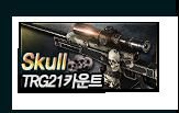 Skull TRG21 카운트