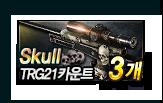 Skull TRG21 카운트 3개