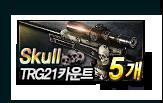 Skull TRG21 카운트 5개