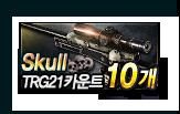 Skull TRG21 카운트 10개