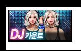 DJ 카운트