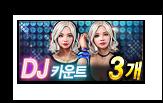 DJ 카운트 3개