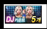 DJ 카운트 5개