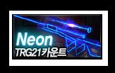 Neon TRG21 카운트