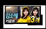 김소혜 카운트 3개