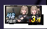 서윤 카운트 3개