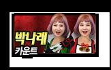 박나래 카운트
