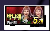 박나래 카운트 5개