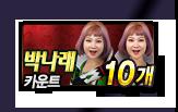 박나래 카운트 10개