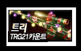트리 TRG21 카운트