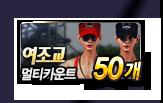 여조교 멀티카운트 50개