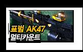 표범 AK47 멀티카운트