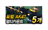 표범 AK47 멀티카운트 5개