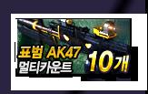 표범 AK47 멀티카운트 10개