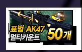 표범 AK47 멀티카운트 50개