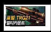 표범 TRG21 멀티카운트