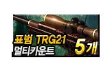 표범 TRG21 멀티카운트 5개