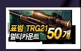 표범 TRG21 멀티카운트 50개
