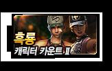 흑룡 캐릭터 카운트Ⅱ