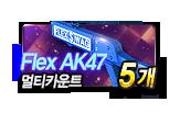 Flex AK47 멀티카운트 5개