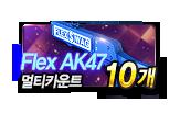 Flex AK47 멀티카운트 10개