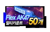 Flex AK47 멀티카운트 50개
