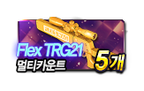 Flex TRG21 멀티카운트 5개