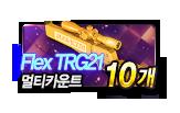 Flex TRG21 멀티카운트 10개