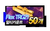 Flex TRG21 멀티카운트 50개