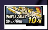 아테나 AK47 멀티카운트 10개