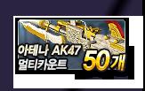 아테나 AK47 멀티카운트 50개
