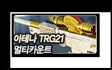 아테나 TRG21 멀티카운트
