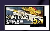 아테나 TRG21 멀티카운트 5개