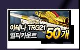 아테나 TRG21 멀티카운트 50개